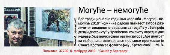 20190205 ПОЛИТИКА Moguce nemoguce_72