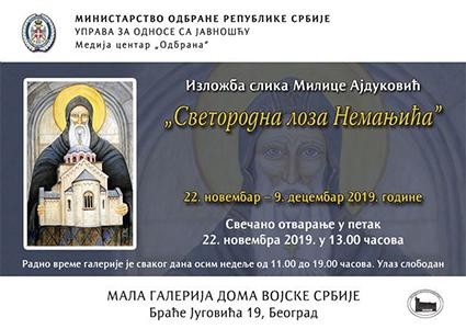 2019-11-22-IZLOZBA_SvetorodnaLozaNemanjica